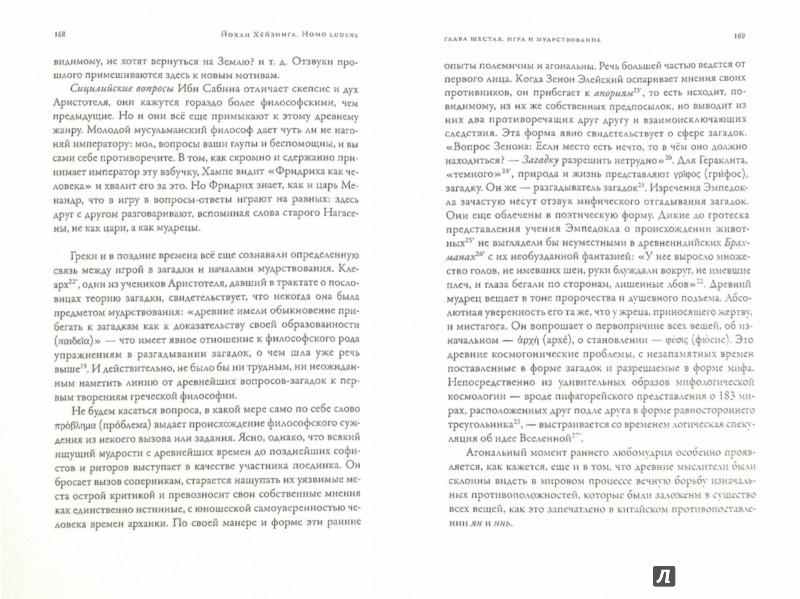 Иллюстрация 1 из 28 для Homo Ludens. Человек играющий. Опыт определения игрового элемента культуры - Йохан Хейзинга   Лабиринт - книги. Источник: Лабиринт