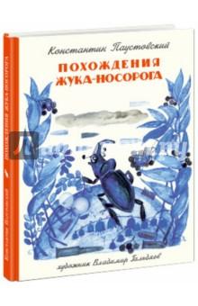 Паустовский Константин Георгиевич Похождения жука-носорога