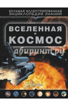 Кошевар Дмитрий Васильевич Вселенная и космос