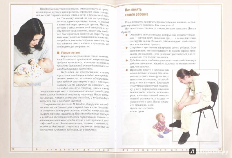Иллюстрация 1 из 9 для Как вырастить умного ребенка. От рождения до 3 лет - Олеся Жукова | Лабиринт - книги. Источник: Лабиринт