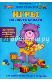 Трясорукова Татьяна Петровна Игры на листе бумаги  для детей дошкольного возраста: раскраски, обводилки, штриховки, дорожки