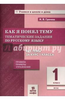 Русский язык. 1 класс. Тематические задания. Как я понял тему. ФГОС