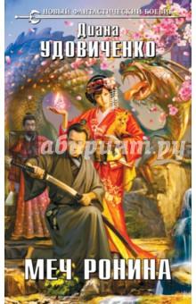 Меч РонинаБоевая отечественная фантастика<br>Не связывайся с теми, кто увлекается мистикой и колдовством, - рискуешь заблудиться во времени и пространстве. Охота за опасным преступником внезапно занесла офицера ФСБ Данила Платонова в средневековую Японию. Здесь без конца воюют кланы самураев, летают огнедышащие драконы, бродят сумасшедшие призраки, да еще и демоны на каждом шагу норовят сожрать! Платонову придется тяжело… Но зато тут есть изящные страстные гейши и соблазнительные девушки-лисы кицунэ. Война, магия и секс по-японски - это опасно и экзотично. Зато скучать не придется!<br>