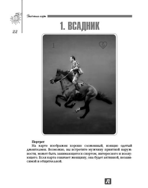 Иллюстрация 1 из 18 для Секреты оракула Ленорман - Сильви Штайнбэк | Лабиринт - книги. Источник: Лабиринт