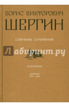 Борис Викторович Шергин. Собрание сочинений. Том 3