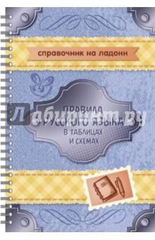 Арбатова Елизавета Алексеевна Правила русского языка в таблицах и схемах