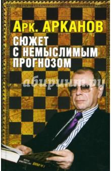 Арканов Аркадий Михайлович Сюжет с немыслимым прогнозом