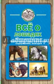 Все о лошадях. Полное руководство по правильному уходу