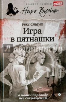 Игра в пятнашкиКлассическая зарубежная проза<br>Услуги Ниро Вульфа не всякому по карману. Но иногда он забывает о гонораре. Например, из сочувствия к Арчи, зря затеявшему опасную Игру в пятнашки. Или из сострадания к беглецам из России, угодившим в историю с Убийством полицейского.<br>В это издание вошли роман Игру в пятнашки и повесть Убийство полицейского.<br>