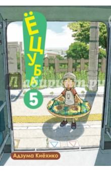 Ёцуба. Том 5Манга<br>Шестилетняя девочка Ёцуба очень любознательна и общительна. Непосредственность, безмерное любопытство и детская наивность Ёцубы доставляет немало хлопот окружающим.<br>