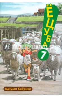 Ёцуба. Том 7