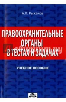 Правоохранительные органы в тестах и задачах. Учебное пособие