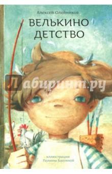 Велькино детствоПовести и рассказы о детях<br>Цикл рассказов о мальчике Вельке, который проводит лето в станице под Ростовом. Из-за своего непоседливого характера Велька то и дело попадает в переделки, веселые и грустные, спасает нутрий, находит новых друзей, летает на бричке и даже поджигает далекую южноамериканскую страну Уругвай.<br>В 2007 году сборник рассказов Велькино детство стал лауреатом национальной детской литературной премии Заветная мечта.<br>Для среднего школьного возраста.<br>