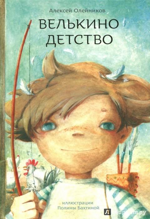 Иллюстрация 1 из 25 для Велькино детство - Алексей Олейников | Лабиринт - книги. Источник: Лабиринт