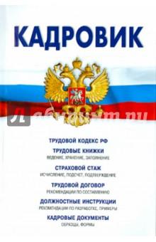 Кадровик. Трудовой кодекс Российской Федерации, кадровые документы, рекомендации