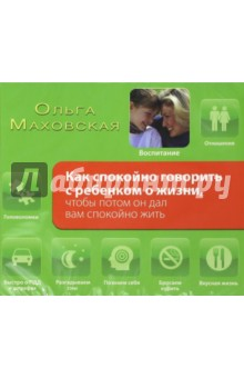 Как спокойно говорить с ребенком о жизни (CDmp3)