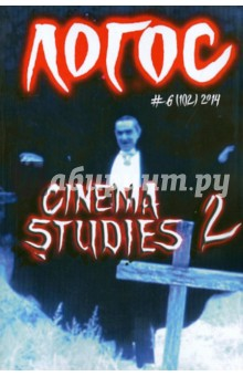 Логос №6 (102) 2014. Cinema studies 2