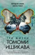 Бенджамин Констэбл: Три жизни Томоми Ишикава