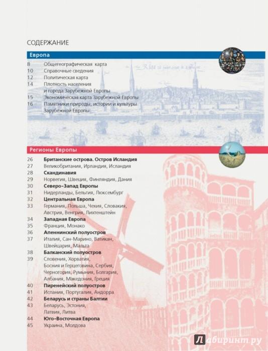 Иллюстрация 1 из 11 для Иллюстрированный атлас Европы. Большой атлас Европы для школьников | Лабиринт - книги. Источник: Лабиринт