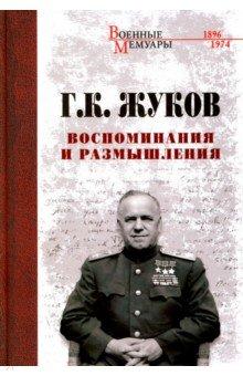 Обложка книги Г.К Жуков. Воспоминания и размышления