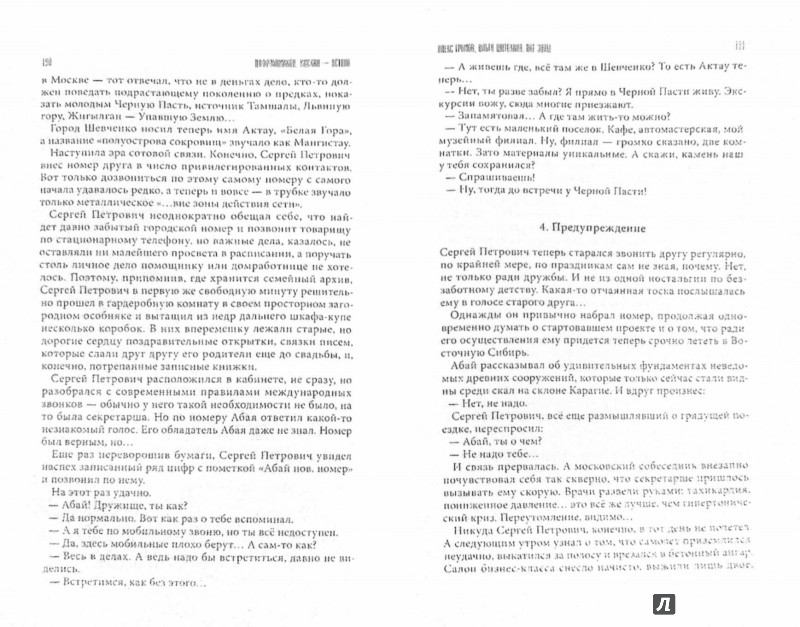 Иллюстрация 1 из 5 для Цифрономикон: Антология - Бурносов, Васильев, Бурносова | Лабиринт - книги. Источник: Лабиринт