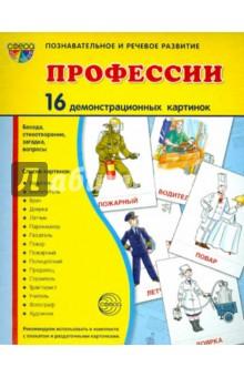 """Демонстрационные картинки """"Профессии"""" (16 картинок)"""