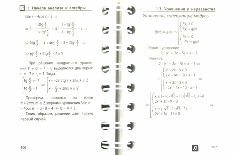 Иллюстрация 1 из 4 для Математика - Елена Бородачева | Лабиринт - книги. Источник: Лабиринт