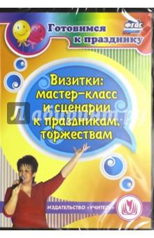 Визитки: мастер-класс и сценарии к праздникам, торжествам (CD). ФГОС
