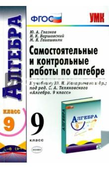Алгебра. 9 класс. Самостоятельные и контрольные работы к учебнику Ю.Н.Макарычева. ФГОС
