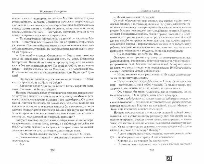 Иллюстрация 1 из 34 для Малое собрание сочинений - Валентин Распутин | Лабиринт - книги. Источник: Лабиринт