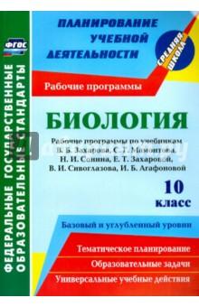 Биология. 10 класс. Рабочие программы к уч. Н.И. Сонина, В.Б. Захарова и др. ФГОС