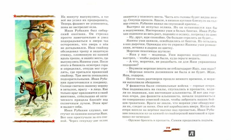 Иллюстрация 1 из 47 для Во имя Великой Победы. Стихи и рассказы о Великой Отечественной войне - Берестов, Кассиль, Чаплина, Твардовский | Лабиринт - книги. Источник: Лабиринт