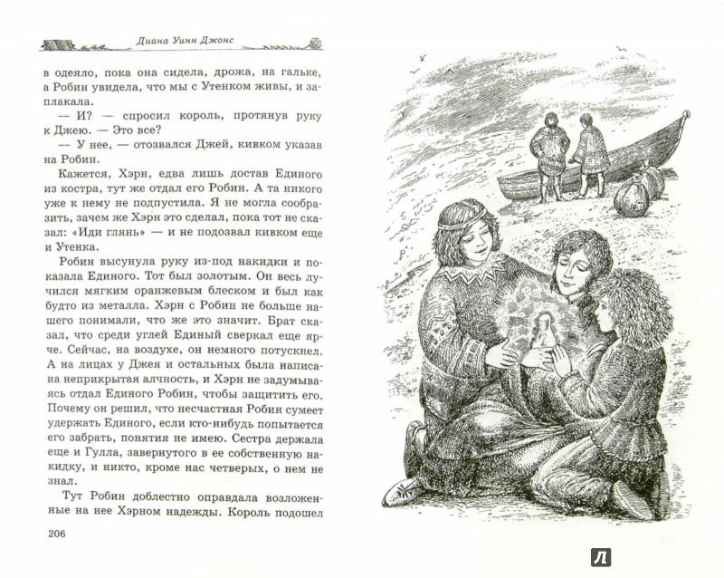 Иллюстрация 1 из 39 для Квартет Дейлмарка. Книга 3. Вниз по великой реке - Диана Джонс   Лабиринт - книги. Источник: Лабиринт