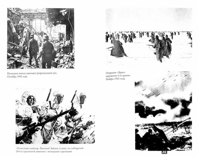Иллюстрация 1 из 14 для Сталинград - Энтони Бивор   Лабиринт - книги. Источник: Лабиринт