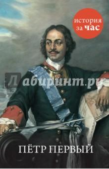 Петр Первый, Бестужева Светлана