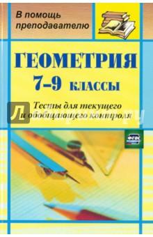Геометрия. 7-9 классы. Тесты для текущего и обобщающего контроля. ФГОС