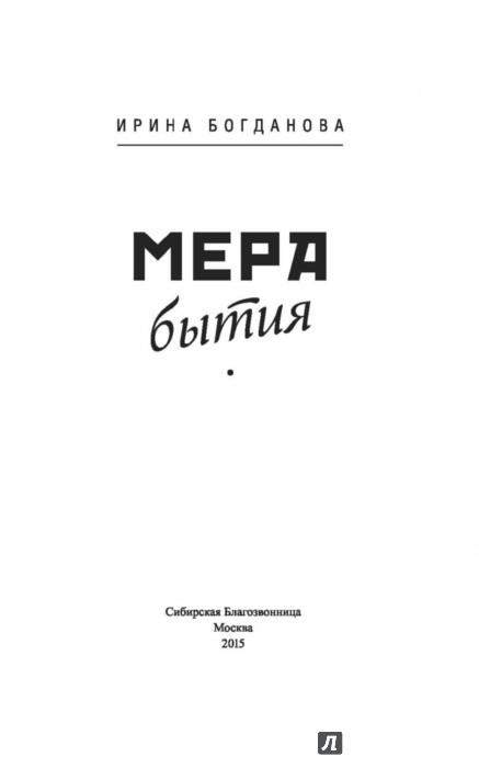 Иллюстрация 1 из 26 для Мера бытия - Ирина Богданова | Лабиринт - книги. Источник: Лабиринт