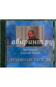 Духовные беседы №1 (CD) ланчбокс с подогревом екатеринбург