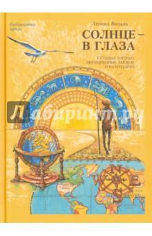 Солнце - в глаза (О Крыме)Заметки путешественника<br>В новой книге писатель Л. Волков объединил произведения разных лет - путевые заметки, зарисовки из дневника и написанные в научно-популярном жанре очерки о календарях. Его путевые заметки - не путеводитель в привычном понимании, но образно и оригинально переданные впечатления о странах, островах, уголках планеты, среди которых Мексика и Мальта, Италия и Крит, Израиль и Норвегия, Франция и Гоа, Испания и Египет, дорогой сердцу полуостров Крым, родные российские просторы... Отдельная часть книги посвящена календарям. Более десяти лет автор кропотливо занимается вопросами хронологии, обобщая разрозненные сведения о календарях и выстраивая их по принципу это интересно.<br>