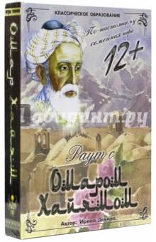 Настольная игра Раут с Омаром Хайямом