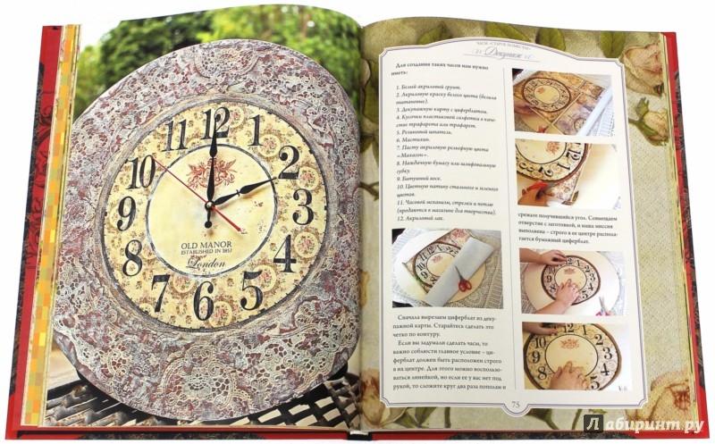 Иллюстрация 1 из 3 для Декор, декупаж и кураж (+CD) - Наталья Фохтина   Лабиринт - книги. Источник: Лабиринт