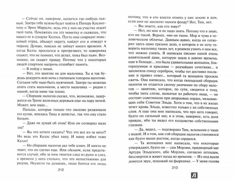 Иллюстрация 1 из 32 для Ветер сквозь замочную скважину - Стивен Кинг | Лабиринт - книги. Источник: Лабиринт
