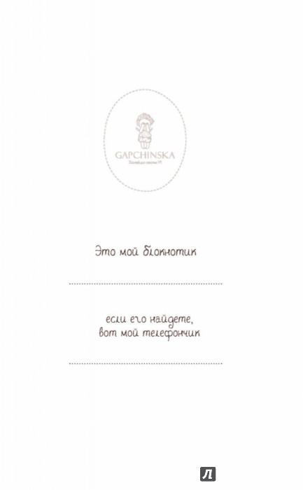 """Иллюстрация 1 из 15 для Блокнот Евгений Гапчинская """"Мой амур"""", А5   Лабиринт - канцтовы. Источник: Лабиринт"""