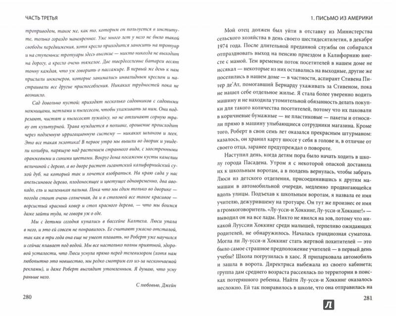 Иллюстрация 1 из 6 для Моя жизнь со Стивеном Хокингом - Джейн Хокинг | Лабиринт - книги. Источник: Лабиринт