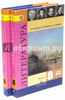 Обложка книги Литература. 8 класс. Учебник. В 2-х частях. ФГОС