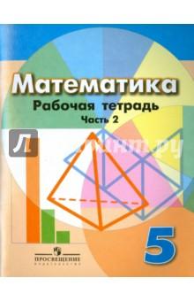 Математика. 5 класс. Рабочая тетрадь. В 2-х частях. Часть 2Математика (5-9 классы)<br>Пособие доработано в соответствии с ФГОС основного общего образования. Его цель - создание материальной основы при введении нового знания, для формирования первичных навыков. Задания, направленные на организацию разнообразной практической деятельности учащихся, помогают активно и осознанно овладевать универсальными учебными действиями.<br>5-е издание.<br>
