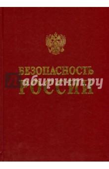 Безопасность России. Обоснование прочности безопасности объектов континентального шельфа