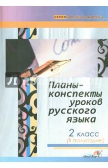 Русский язык. 2 класс. 2-е полугодие. Планы-конспекты уроков