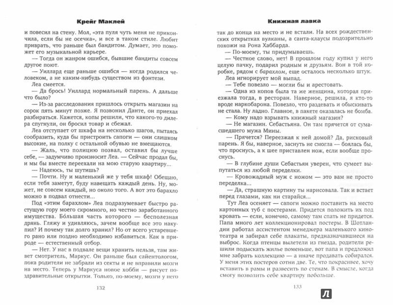 Иллюстрация 1 из 14 для Книжная лавка - Крейг Маклей | Лабиринт - книги. Источник: Лабиринт