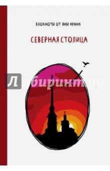 "Блокнот ""Северная столица"", А6"